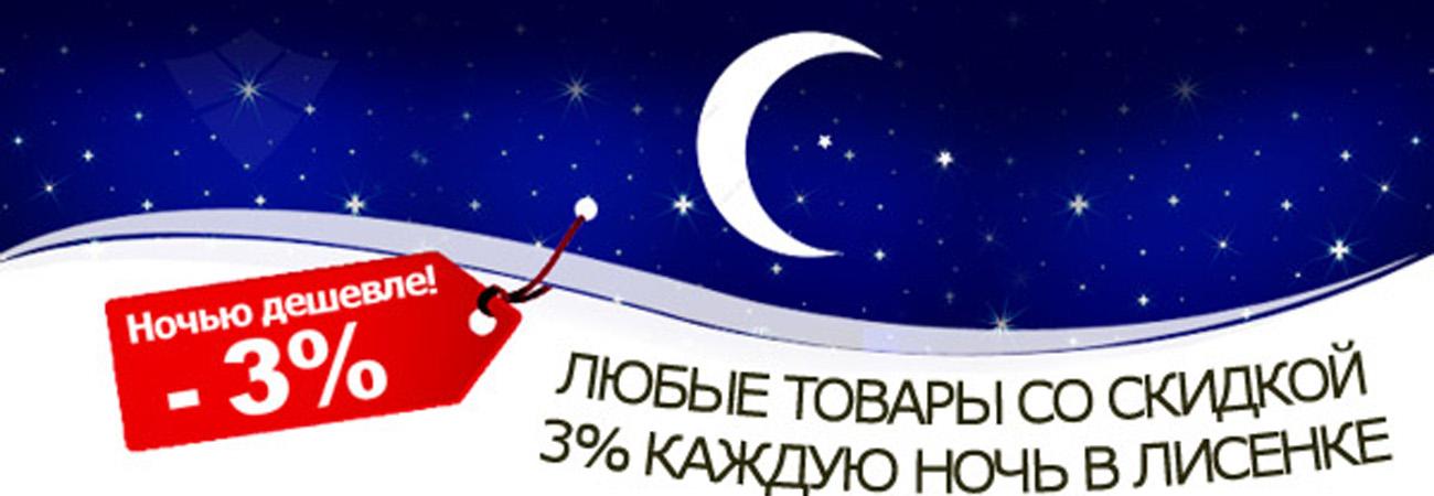 Скидка ночью 3%